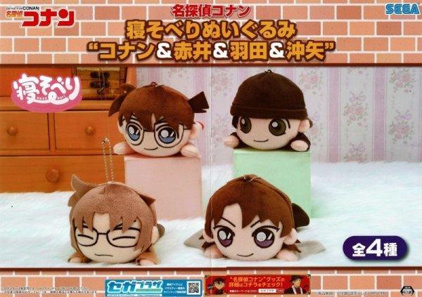 画像1: 名探偵コナン 寝そべりぬいぐるみ コナン&赤井&羽田&沖矢 (1)