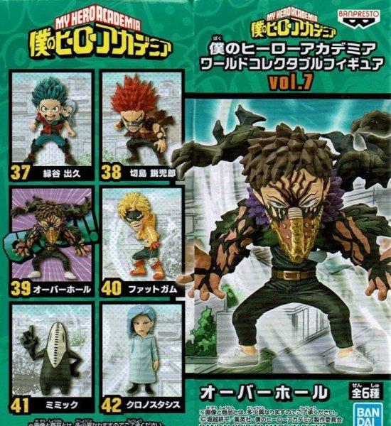 画像1: 僕のヒーローアカデミア ワールドコレクタブルフィギュア vol.7 (1)