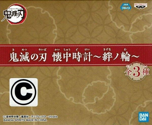 画像1: 鬼滅の刃 懐中時計 絆ノ輪 (1)