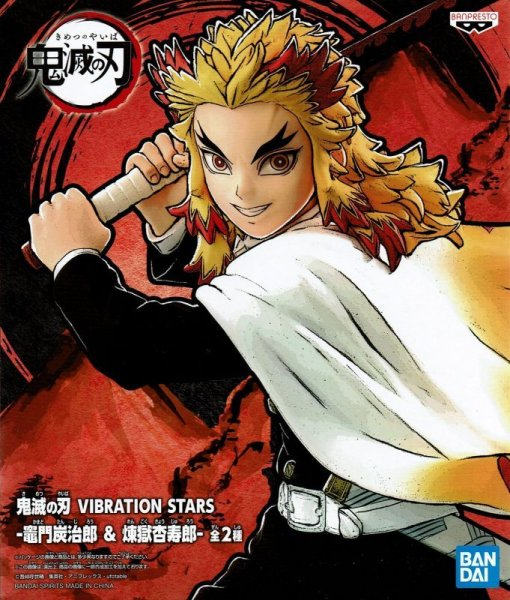 画像1: 鬼滅の刃 VIBRATION STARS 竈門炭治郎&煉獄杏寿郎 (1)