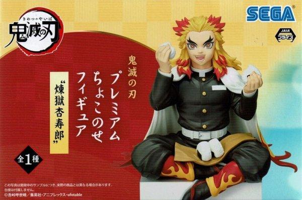 画像1: 鬼滅の刃 PMちょこのせフィギュア 煉獄杏寿郎 (1)