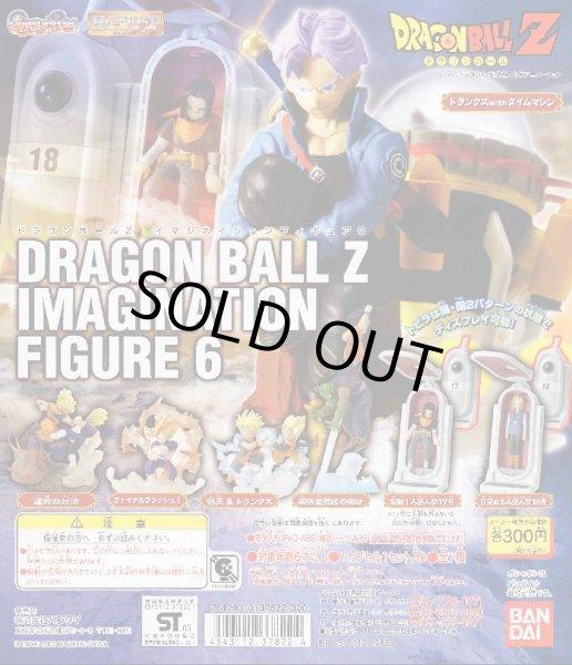 画像1: ドラゴンボールZ イマジネイションフィギュア6 (1)